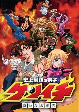 KenIchi: The Mightiest Disciple OVA, KenIchi: The Mightiest Disciple OVA,  History's Strongest Disciple Kenichi OVA, Shijou Saikyou no Deshi Kenichi: Yami no Shuugeki,  史上最強の弟子 ケンイチ OVA