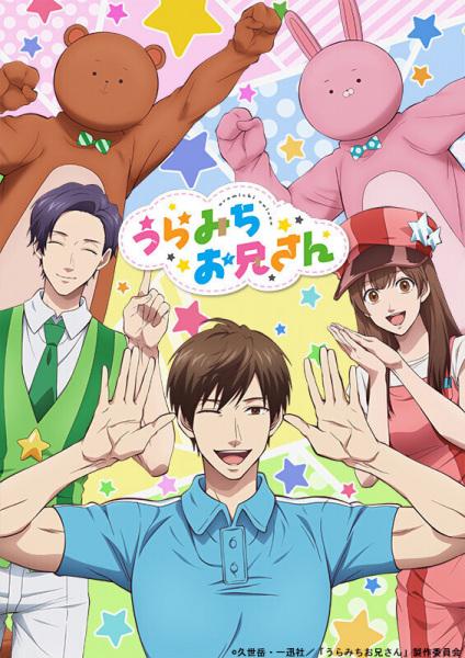 Uramichi Oniisan Anime Cover