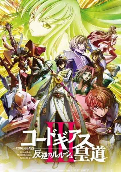 Code Geass: Lelouch of the Rebellion III - Glorification, Code Geass: Lelouch of the Rebellion III - Glorification,  Code Geass: Lelouch of the Rebellion - Emperor,  コードギアス 反逆のルルーシュⅢ 皇道