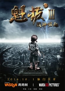 Kuiba III: Zhanshen Jueqi