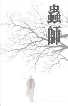 Mushishi Recap, Mushishi Digest, Mushishi 20.5,  蟲師 ダイジェスト