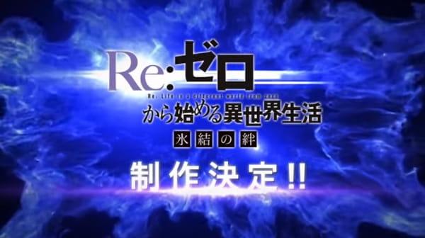 Re:ZERO: Starting Life in Another World - Frozen Bonds