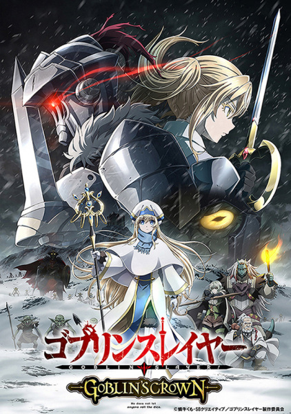 Goblin Slayer: Goblin`s Crown