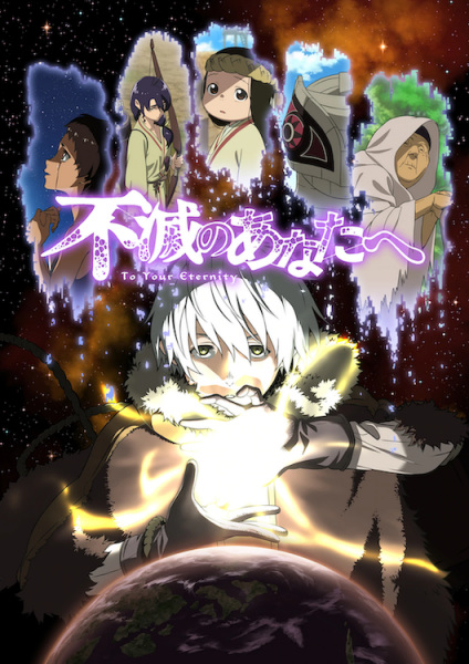 Fumetsu no Anata e Anime Cover