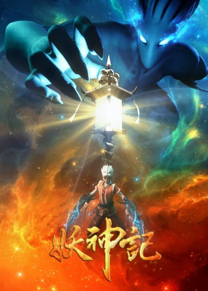 Yao Shen Ji 3rd Season, Tales of Demons and Gods 3rd Season,  妖神记 第3季