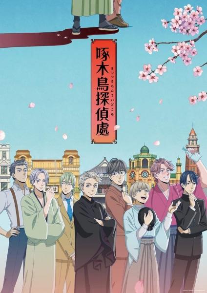Kitsutsuki Tanteidokoro Anime Cover