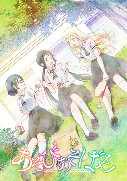 Asobi Asobase: Workshop Of Fun, Asobi Asobase: Workshop Of Fun,  あそびあそばせ