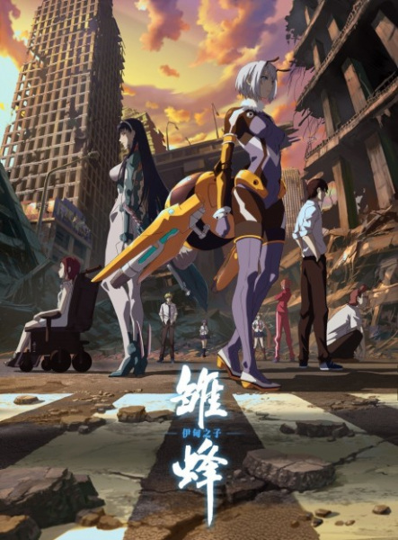 Cover Chu Feng: Yi Dian Shizi