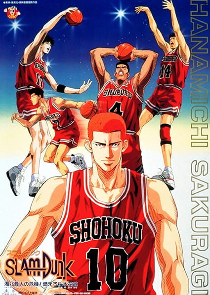 Slam Dunk: Shouhoku Saidai no Kiki! Moero Sakuragi Hanamichi, Slam Dunk Movie 3, Slam Dunk OVA 3, Slam Dunk Shouhoku Kaidai no Kiki! Moeru Sakuragi Hanamichi, Slam Dunk: Shouhoku's Greatest Danger! Sakuragi Hanamichi,  スラムダンク 湘北最大の危機!燃えろ桜木花道
