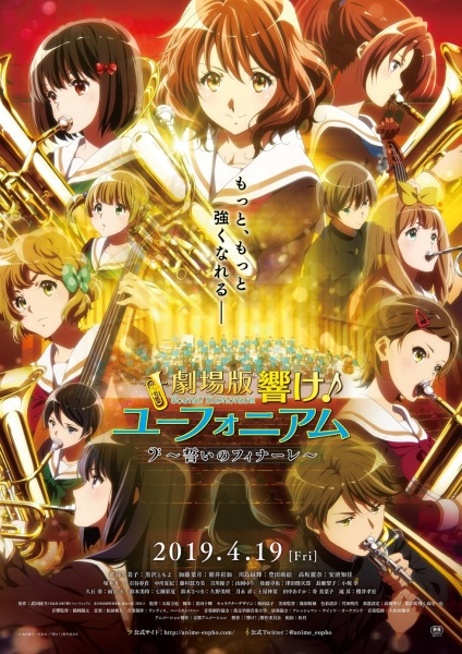 Sound! Euphonium: Our Promise: A Brand New Day, Sound! Euphonium: Our Promise: A Brand New Day,  Gekijouban Hibike! Euphonium: Chikai no Finale, Sound! Euphonium: Oath's Finale,  劇場版 響け!ユーフォニアム~誓いのフィナーレ~