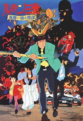 Lupin III: The Fuma Conspiracy, Lupin III: The Fuma Conspiracy,  Lupin III: The Fuma Conspiracy, Rupan Sansei: Fuma Ichizoku no Imboo, Lupin III: The Plot of the Fuma Clan,  ルパン三世 風魔一族の陰謀