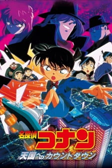 detective-conan-movie-05-countdown-to-heaven