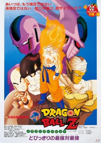 Dragon Ball Z: Cooler's Revenge, Dragon Ball Z: Cooler's Revenge,  ドラゴンボールZ とびっきりの最強対最強