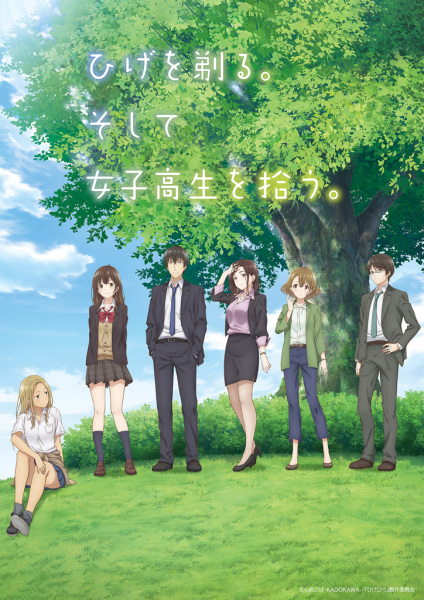 Hige wo Soru. Soshite Joshikousei wo Hirou. Anime Cover
