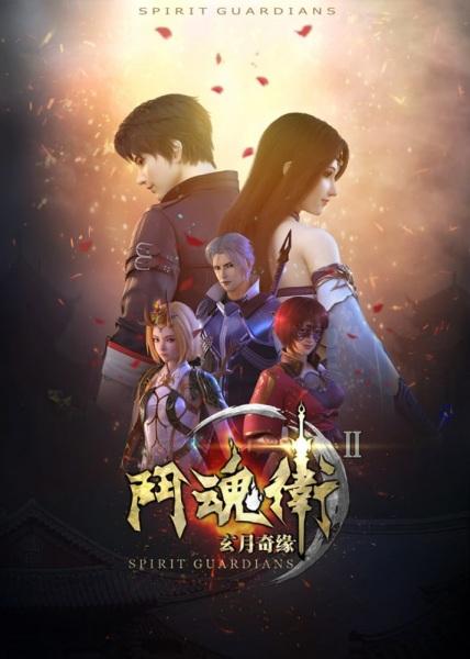 Cover Dou Hun Wei: Xuan Yue Qiyuan 2