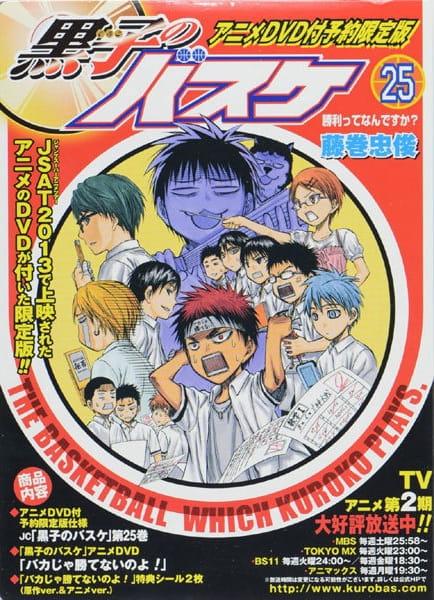 Kuroko's Basketball OVA, Kuroko's Basketball OVA,  Kuroko no Basket OVA, Kuroko no Basket OAD, Kuroko's Basketball: A Monkey Can't Win!,  黒子のバスケ バカじゃ勝てないのよ!