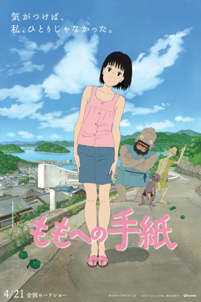 Momo e no Tegami