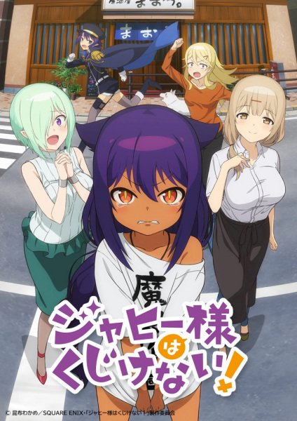 Jahy-sama wa Kujikenai! Anime Cover