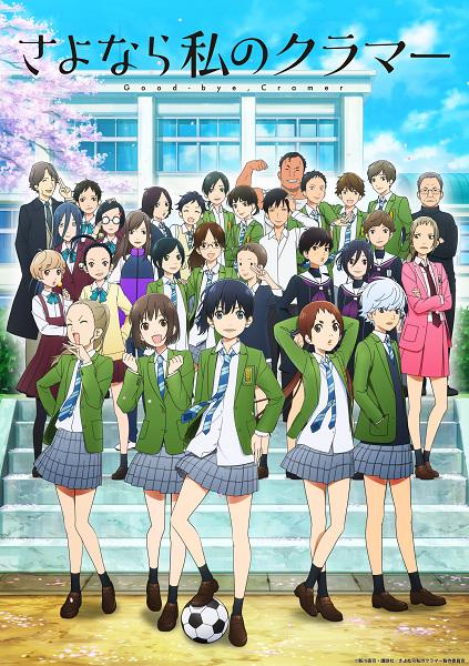 Sayonara Watashi no Cramer Anime Cover