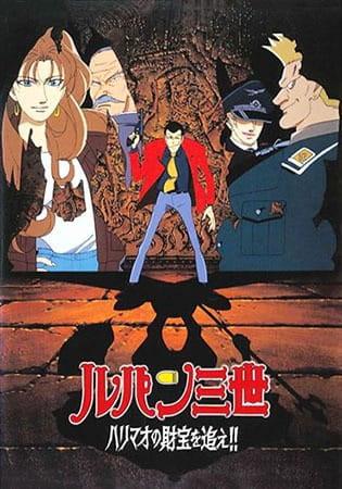 Lupin III: Harimao no Zaihou wo Oe!!, Lupin III: The Pursuit of Harimao's Treasure, Rupan Sansei: Harimao no Zaiho wo oe!!, Lupin III Special Part 7,  ルパン三世『ハリマオの財宝を追え!!』
