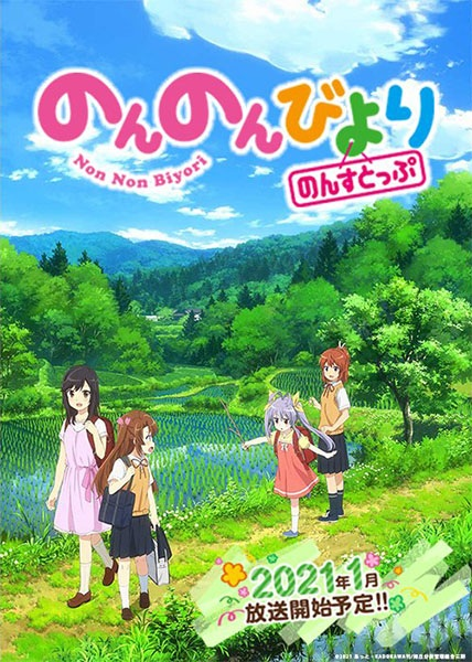Non Non Biyori Nonstop Anime Cover