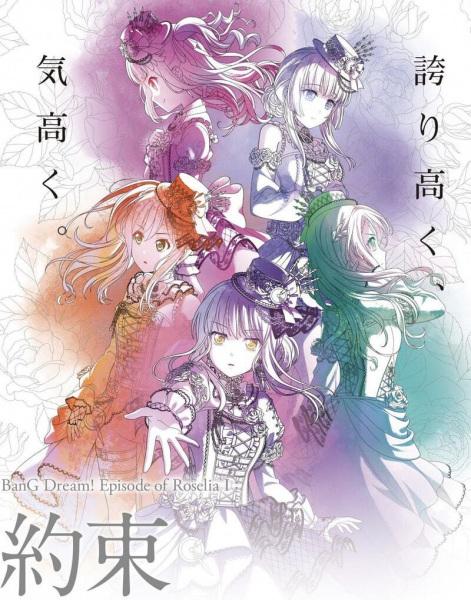 Gekijouban Bang Dream! Episode of Roselia
