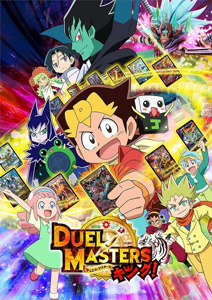 Cover Duel Masters King!