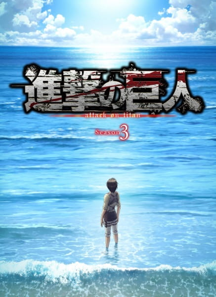 Shingeki No Kyojin Season 3 Part 2 Pictures Myanimelist Net