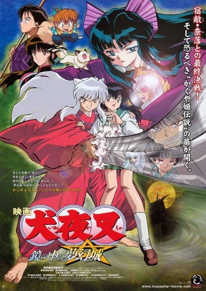 InuYasha the Movie 2: The Castle Beyond the Looking Glass, InuYasha the Movie 2: The Castle Beyond the Looking Glass,  Inu Yasha: Kagami no Naka no Mugenjo,  犬夜叉 鏡の中の夢幻城