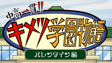 Cover Chuukou Ikkan!! Kimetsu Gakuen Monogatari: Valentine Hen