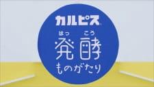 """""""Calpis"""" Hakkou Monogatari"""
