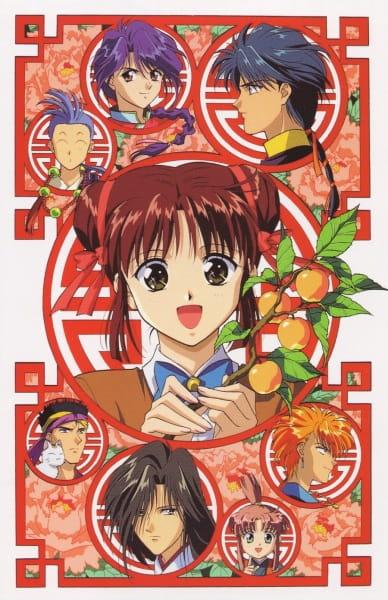 Mysterious Play OVA, Mysterious Play OVA,  Fushigi Yugi OVA 1,  ふしぎ遊戯