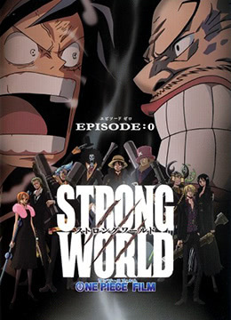 Cover One Piece Film: Strong World - Episode 0