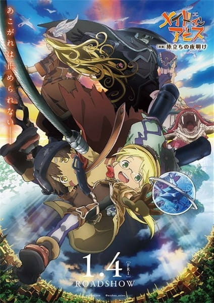 Made in Abyss Movie 1: Tabidachi no Yoake, Made in Abyss Movie 1: Journey's Dawn,  劇場版総集編【前編】メイドインアビス 旅立ちの夜明け