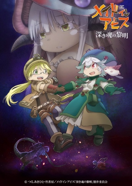 Made in Abyss Movie 3: Fukaki Tamashii no Reimei Anime Cover