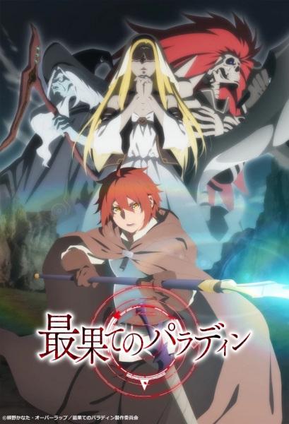 Saihate no Paladin Anime Cover