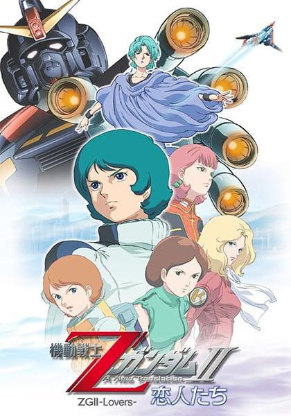 Kidou Senshi Z Gundam: A New Translation - Koibito-tachi