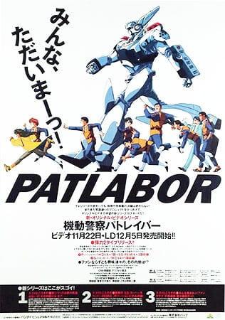 Mobile Police Patlabor: The New Files, Mobile Police Patlabor: The New Files,  Patlabor 2,  機動警察パトレイバー NEW OVA