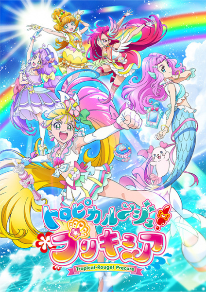 Cover Tropical-Rouge! Precure
