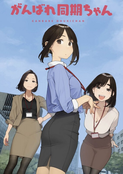 Ganbare Douki-chan Anime Cover