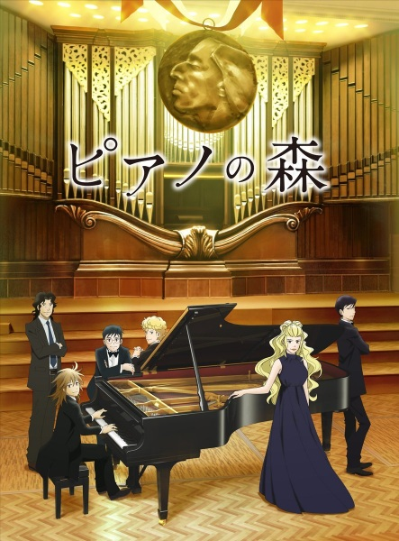 Piano no Mori (TV) 2nd Season, Piano Forest Second Season,  ピアノの森 第2シリーズ