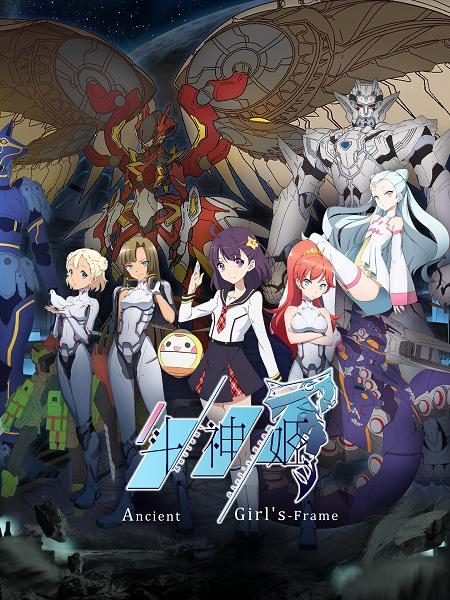 Dou Shen Ji Anime Cover