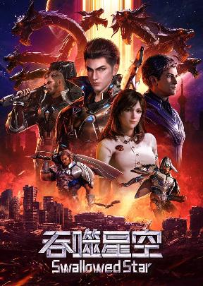 Cover Tunshi Xingkong