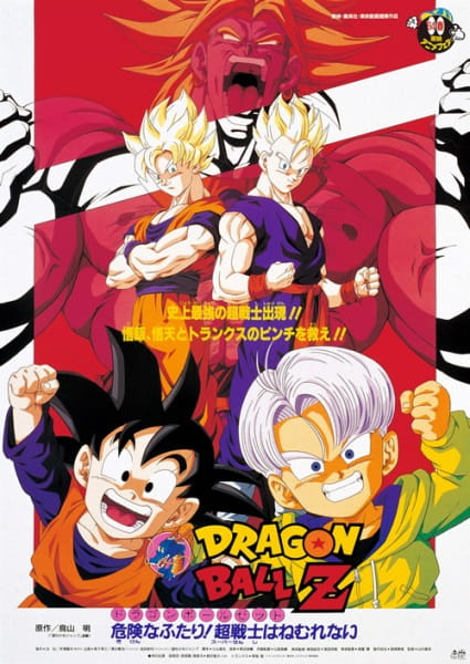 Dragon Ball Z: Broly – Second Coming, Dragon Ball Z: Broly – Second Coming,  ドラゴンボールZ 危険なふたり!超戦士はねむれない