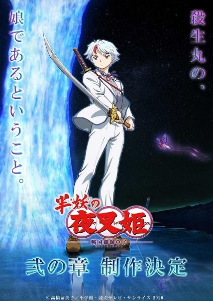Han`you no Yashahime: Sengoku Otogizoushi (2021)