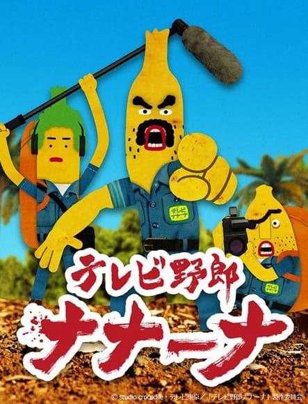 TV Yarou Nanana