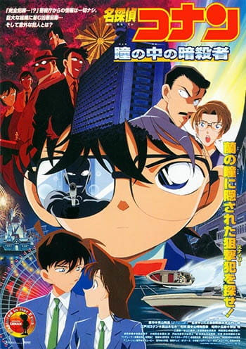 Case Closed Movie 4: Captured In Her Eyes, Case Closed Movie 4: Captured In Her Eyes,  Meitantei Conan: Hitomi no Naka no Ansatsusha, Detective Conan Movie 4,  瞳の中の暗殺者