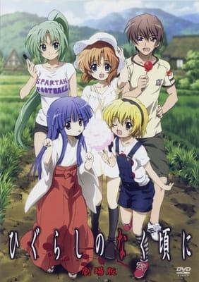 Higurashi no Naku Koro ni Kai Specials, Ura☆Higu, Ura Higu,  ひぐらしのなく頃に解「うら☆ひぐ」