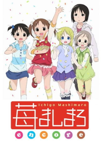 Strawberry Marshmallow Encore, Strawberry Marshmallow Encore,  Ichigo Mashimaro OVA 2,  苺ましまろencore