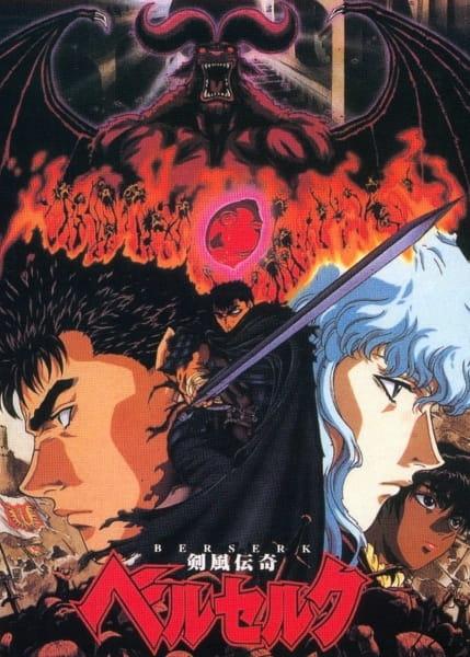 Berserk, Berserk,  Berserk: The Chronicles of Wind Blades, Sword-Wind Chronicle Berserk,  剣風伝奇ベルセルク